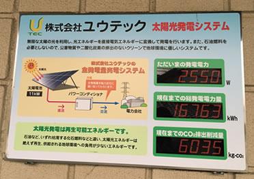 自社社屋に太陽光設置
